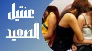 تجديد حبس «عنتيل الصعيد » و3 متهمين آخرين بالمنيا😍🔥😱 - YouTube
