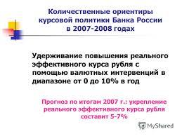 Презентация на тему Александр Хандруев О курсовой политике Банка  15 Количественные ориентиры курсовой политики Банка России