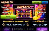 Как лучше всего играть в Азино777?
