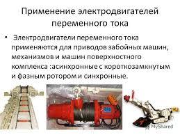 Презентация на тему Главное управление образования и науки  8 Применение электродвигателей переменного