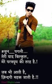 Attitude Status In Hindi Full Hd Images Hindi Digital