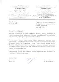 Нотариальное заверение переводов документов в Минске Перевод под   otz8