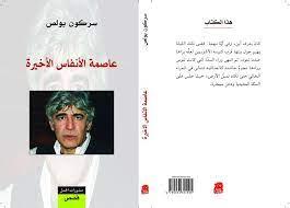 سركون بولص Sargon Boulus | Facebook