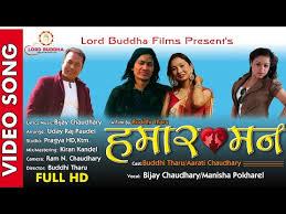 Hamar Man / New Tharu Song 2020 / Tharu Video Song / Bijay Chaudhary -  YouTube