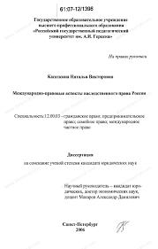 Диссертация на тему Международно правовые аспекты наследственного  Диссертация и автореферат на тему Международно правовые аспекты наследственного права России dissercat