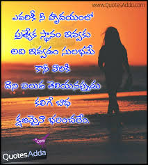 Best Love Quotes In Telugu Heart Touching Telugu Love Feelings Images QuotesAdda 11
