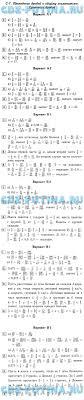 ГДЗ решебник по математике класс Ершова Голобородько Приведение дробей к общему знаменателю Сравнение дробей
