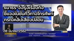 ธนาธร จึงรุ่งเรืองกิจโทรชี้แจงเนชั่นทีวีเรื่องปล่อยคลิปเสียงปลอม | ประชาไท  Prachatai.com