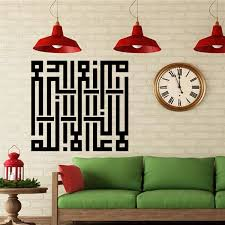 Small Picture Islamic wall sticker home decor Muslims mural art Allah Arabic