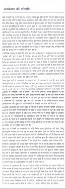 short essay on indira gandhi what is terrorism essay in hindi what is terrorism essay in hindi hindi essay on indira gandhi atsl my ip meessay on
