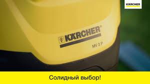Хозяйственный <b>пылесос Karcher WD</b> 3 P - YouTube