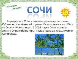 Презентация по кубановедению на тему quot Кубань здравница  Город курорт Сочи главная здравница не только Кубани но и всей нашей стра