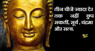 Buddha Quotes For Life In Hindi