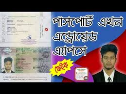 Make By To How Android Passport In Emran Al Fake Application Youtube -