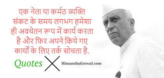 jawaharlal nehru essay in hindi papers on psychology previous year entrance exam question papers of m a psychology of jawaharlal nehru u
