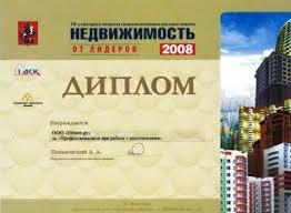 Группа компаний ОБМЕН РУ агентство недвижимости № по обмену  Диплом за Профессионализм
