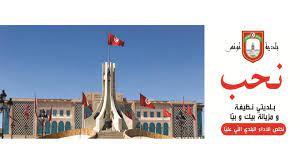 Municipalité de la ville de Tunis بلدية مدينة تونس - Home