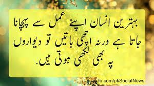 Funny Pics For Fb With Quotes In Urdu Simplexpict1storg
