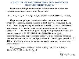 Презентация на тему Частное учреждение образования МИНСКИЙ  13 АНАЛИЗ