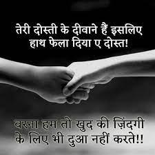 best hindi friendship shayaris es