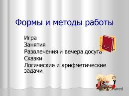 Презентация на тему Экономика для малышей Курсовая работа  8 Формы и методы работы ИграЗанятия Развлечения и вечера досуга Сказки Логические и арифметические задачи