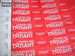 Контрольные браслеты по самым низким ценам в Украине Загрузка