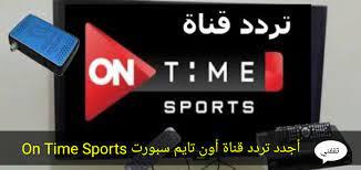 أجدد تردد قناة أون تايم سبورت on time Sports بعد سلسلة التحديثات الأخيرة