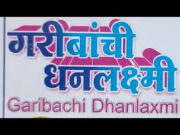 Garibachi Dhanlaxmi Free July Book 01 07 2019 To 31 07 2019