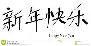 chinese character for happy new year happy new year in chinese stock illustration illustration of