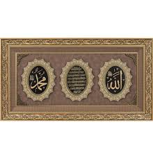 Small Picture Islamic Home Decor Large Framed Hanging Wall Art Ayatul Kursi with