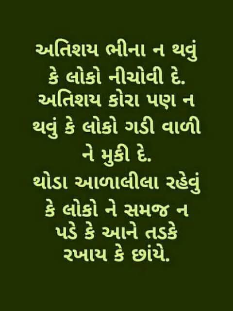 gujarati quotes on life in english