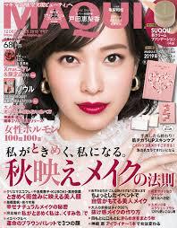 マキア12月号の表紙を飾った戸田恵梨香さんの秋メイクをチェック