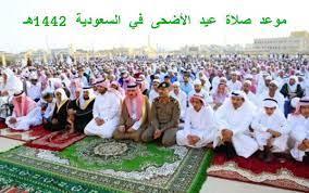 موعد صلاة عيد الأضحى في السعودية 1442هـ بكافة المدن والمناطق