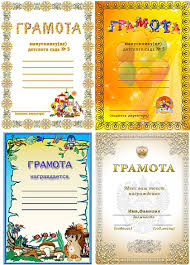 Скачать psd шаблоны грамот и дипломов для награждения в детском  psd шаблоны грамот для вручения в детском саду школе университете