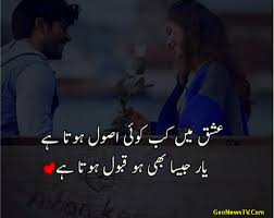poetry in urdu on love page 2 of 15