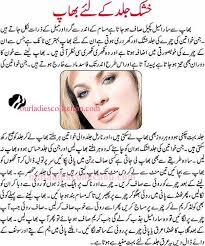 dry skin beauty tips in urdu