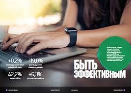megafon annual report Кадровая политика Читать раздел сначала