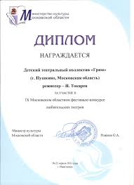 Детский театральный коллектив Грим Дом культуры Пушкино  Диплом