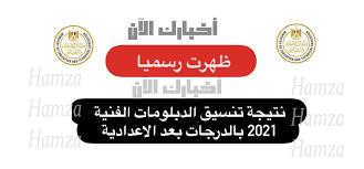 """الآن تنسيق الدبلومات الفنية 2021 """"تجاري- زراعي- صناعي- فندقي"""" نظام ال3 -5  سنوات كل محافظات مصر بالدرجات"""