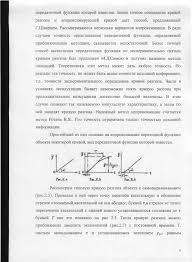 Контрольная работа № Диагностика и идентификация систем Вариант  Имея экспериментально снятую кривую разгона можно вычислить передаточную функций объекта регулирования Известны несколько способов нахождения передаточных