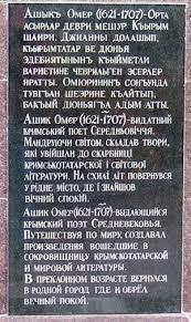 Крымская традиционная музыка история современная музыка крымских  надпись на памятнике уроженцу Гезлева Ашику Омеру