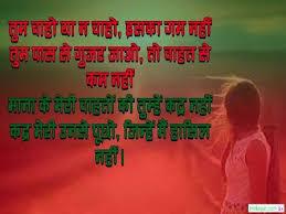 heart touching love es shayari