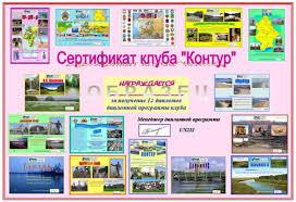 Дипломная программа радиоклуба КОНТУР ДОНЕЦКОЙ ОБЛАСТИ  Дипломная программа радиоклуба КОНТУР ДОНЕЦКОЙ ОБЛАСТИ