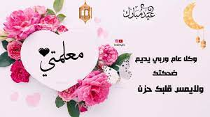 أجمل تهنئة عيد الأضحى ١٤٤٢/2021 لمعلمتي💌✨ - YouTube