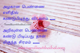 Very Beautiful Quotes Best of Very Beautiful Pretty Girl Quotes In Tamil Attractive Personality