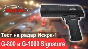 <b>SHO</b>-<b>ME G</b>-<b>800</b> и <b>G</b>-1000 <b>Signature</b> - тест на ручной <b>радар</b> Искра-1
