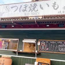 墨俣 焼き芋