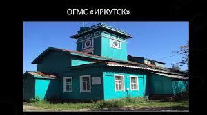 Отчет о производственной преддипломной практике online  ОГМС Иркутск