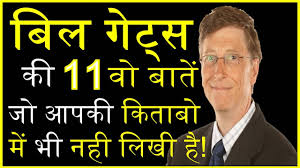 बल गटस क अनमल वचर Inspirational Quotes By Bill Gates In Hindi