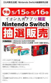 イオン 九州 switch